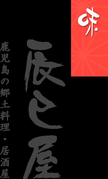 辰巳屋 鹿児島の郷土料理・居酒屋