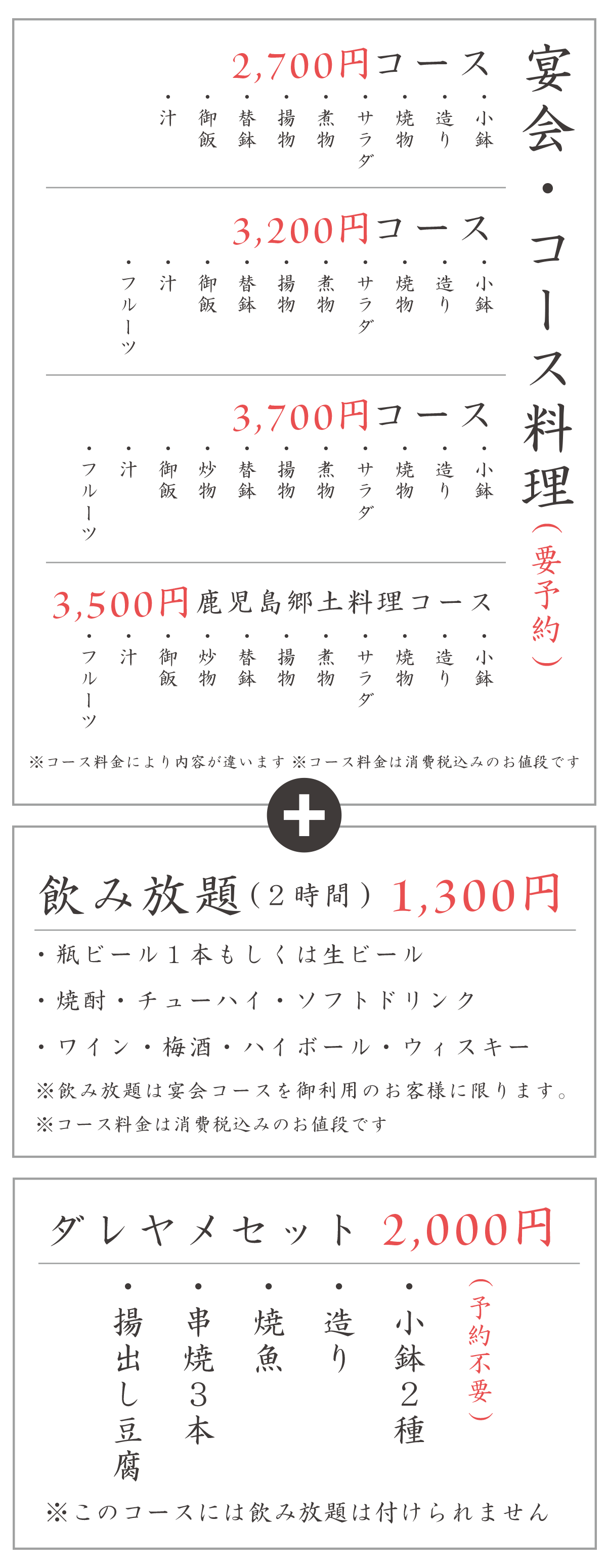 宴会コース料理・飲み放題メニュー・ダレヤメセット・鹿児島郷土料理コース