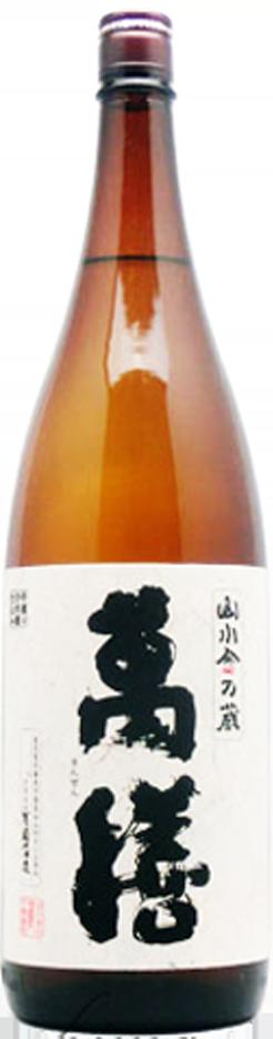 佐藤 黒(芋焼酎)
